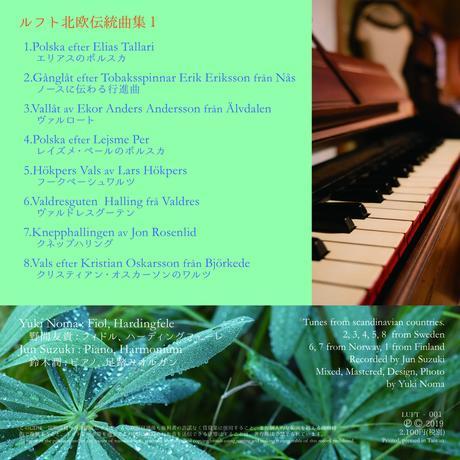 【CD】 LUFT 「北欧伝統曲集1」
