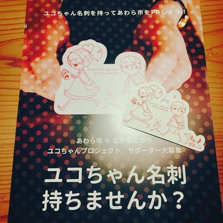 ユコちゃん型抜き名刺 資料請求