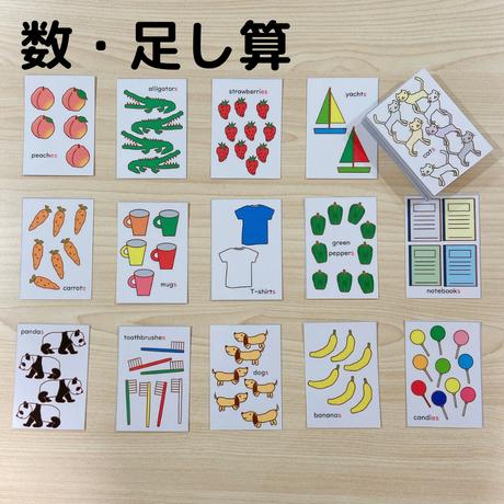 数字学習・足し算練習カード