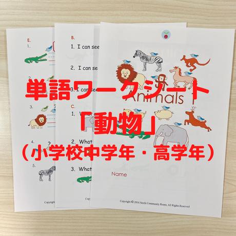 単語ワークシート「動物」(小学校中学年・高学年)