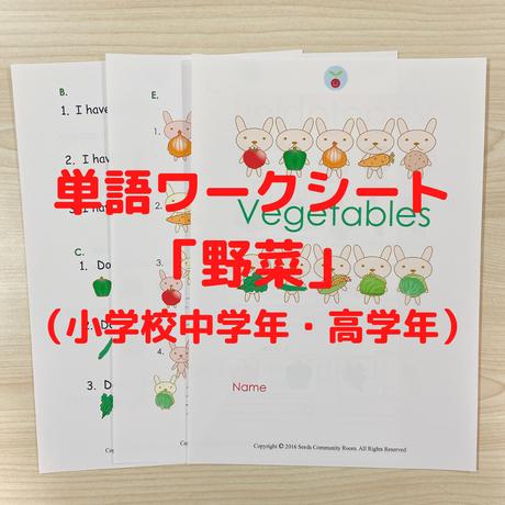 単語ワークシート「野菜」(小学校中学年・高学年)