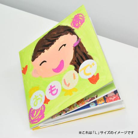 【※きりはりセット購入の方限定】お絵描きアルバムS