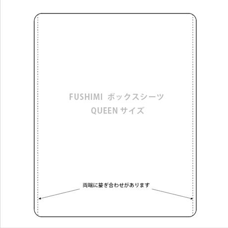 FUSHIMI ボックスシーツ(Queenサイズ)