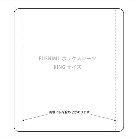 FUSHIMI ボックスシーツ(Kingサイズ)