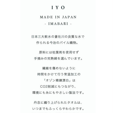 IYO ブランケット 150 × 200 cm