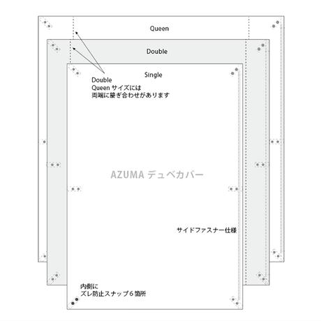 AZUMA デュベカバー(Doubleサイズ)