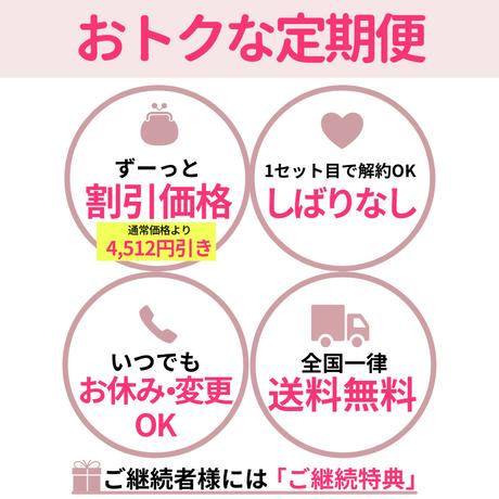 【定期便】ずっと30%OFF
