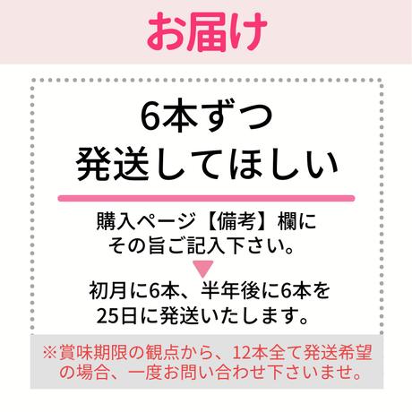 【定期便】 1年分(11本+特典1本無料)