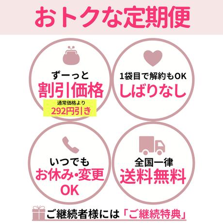 【定期便】ずっと5%OFF