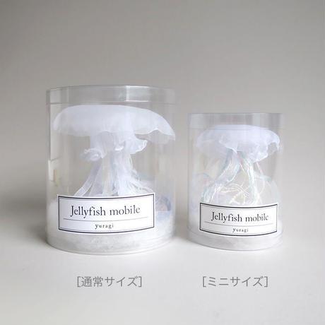 Jellyfish mobile(ホワイト) ミニサイズ