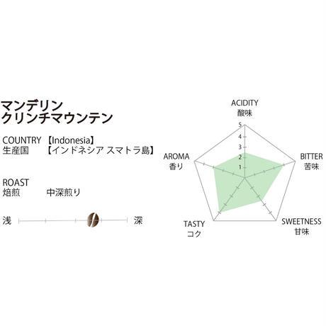 秋限定 インドネシア マンデリン・クリンチマウンテン【150g】