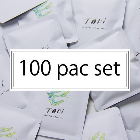 【お得セット】ドリップパック  100pacセット