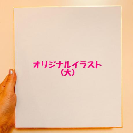 【ネットサイン会限定】オリジナルイラスト色紙(大) ※リクエスト可 ※その場で描きます