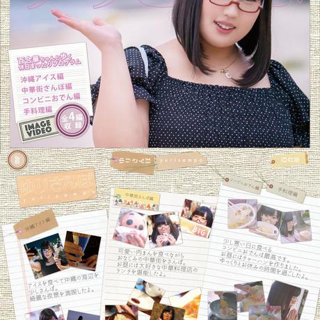 DVD「ゆりさんぽ」