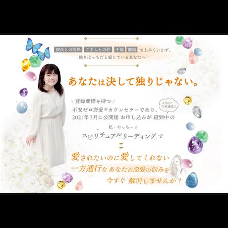 初めての方専用<愛・お金・仕事>今世のお悩みリーディング90分