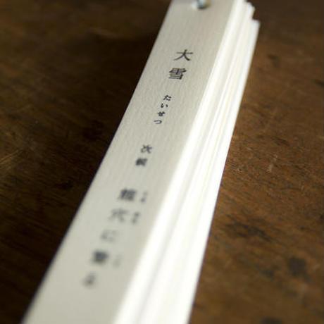 <ご予約受付中> 歌こころカレンダー / 白井明大 [ 詩人 ]