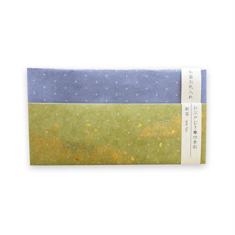 砂子札入れ 四季彩 新茶