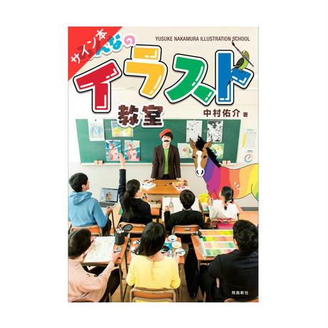 中村佑介「みんなのイラスト教室」 サイン本