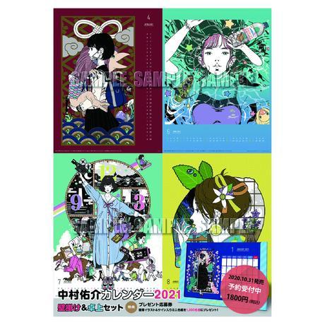 中村佑介カレンダー2021 壁掛け&卓上セット