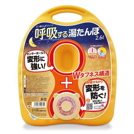 呼吸する湯たんぽ  2.6L(袋付き)