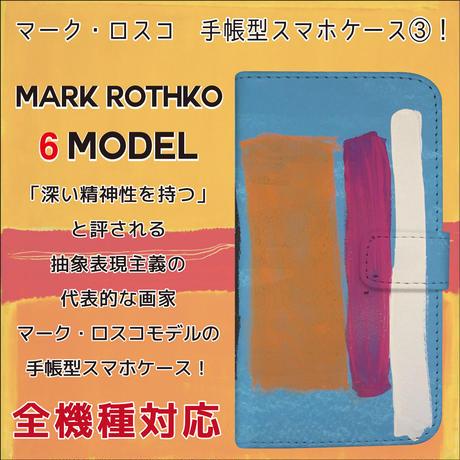 全機種対応☆抽象表現主義の代表的な画家 マーク・ロスコ 手帳型スマホケース3!