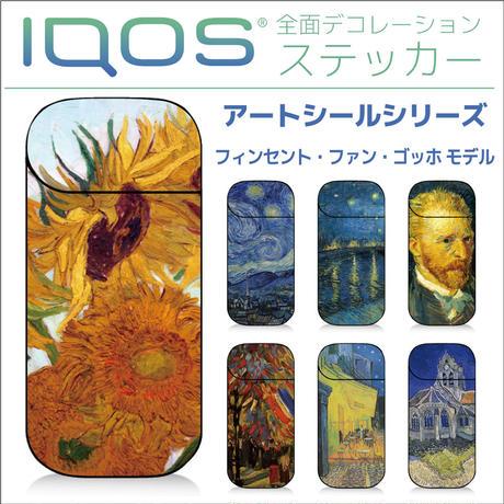 IQOS / IQOS 2.4 Plus 後期印象派の中でもひと際輝きを放つフィンセント・ファン・ゴッホモデルのアイコスシール!