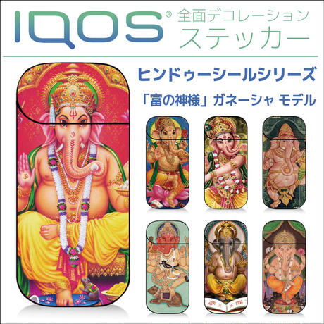IQOS / IQOS 2.4 Plus ヒンドゥー教の富と学問の神ガネーシャモデルのアイコスシール!