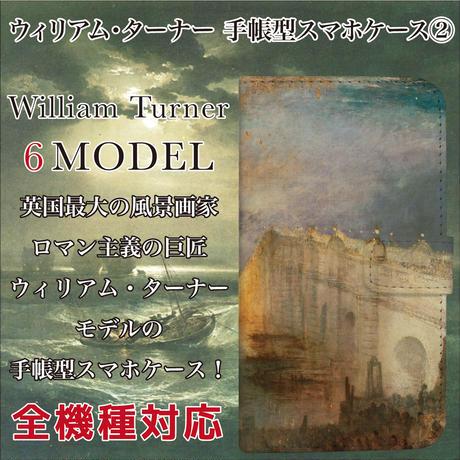 全機種対応☆英国最大の風景画家 ロマン主義の巨匠ウィリアム・ターナー 手帳型スマホケース2!