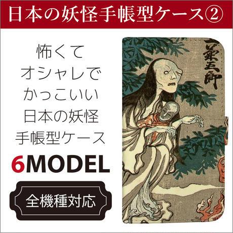 全機種対応☆怖くてお洒落でかっこいい☆日本の妖怪画手帳型スマホケース2!