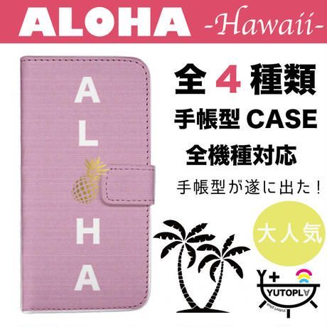 ◆全機種対応 スマートフォン ケース◆ ハワイ Hawaii アロハ aloha イメージ