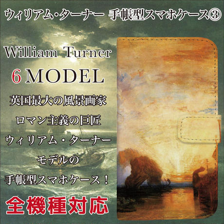 全機種対応☆英国最大の風景画家 ロマン主義の巨匠ウィリアム・ターナー 手帳型スマホケース3!