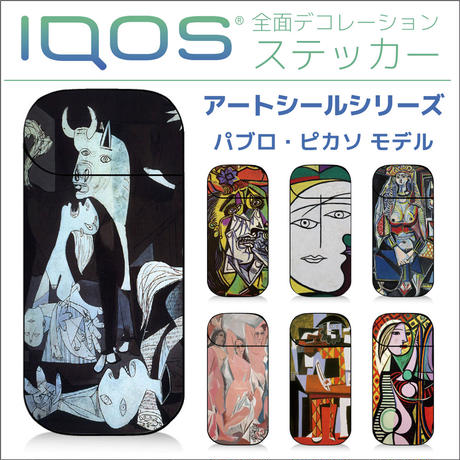 IQOS / IQOS 2.4 Plus 20世紀最大の芸術家☆パブロ・ピカソモデルのアイコスシール!