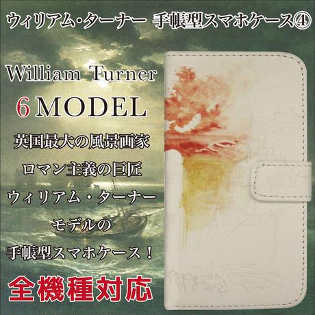 全機種対応☆英国最大の風景画家 ロマン主義の巨匠ウィリアム・ターナー 手帳型スマホケース4!