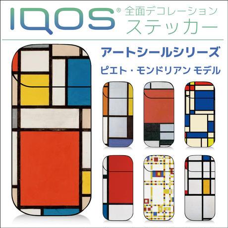IQOS / IQOS 2.4 Plus 抽象絵画の巨匠ピエト・モンドリアンモデルのアイコスシール!