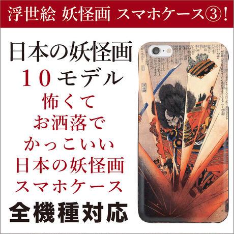 全機種対応☆怖くてお洒落でかっこいい☆日本の妖怪画スマホケース3!