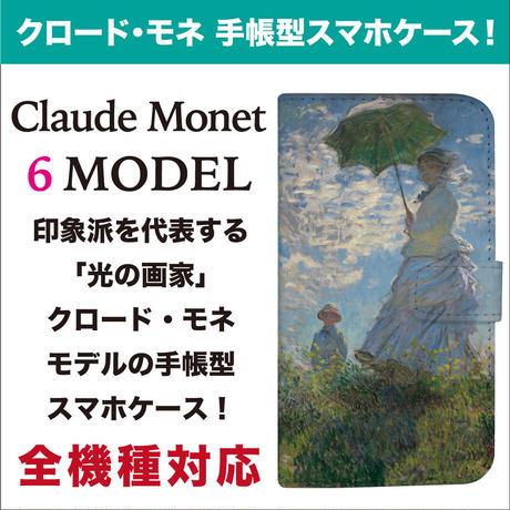 全機種対応☆「光の画家」クロード・モネモデルの手帳型スマホケース!