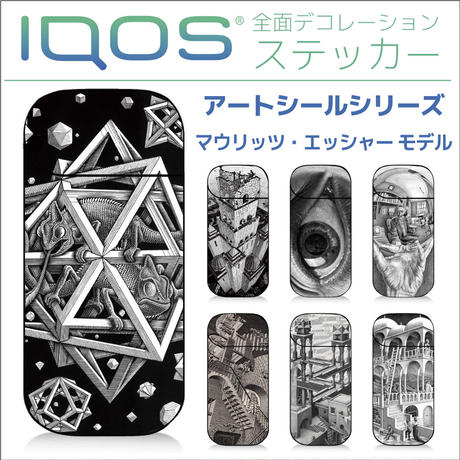 IQOS / IQOS 2.4 Plus 視覚の魔術師 マウリッツ・エッシャーモデルのアイコスシール!