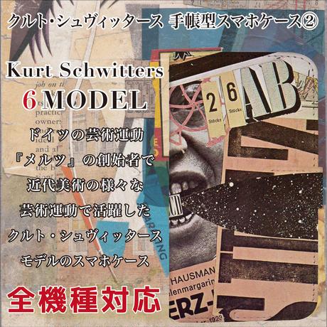 全機種対応☆芸術運動『メルツ』の創始者 クルト・シュヴィッタースモデルの手帳型スマホケース2!