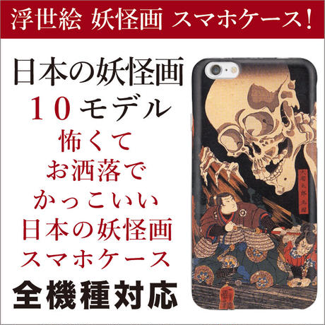 全機種対応☆怖くてお洒落でかっこいい☆日本の妖怪画スマホケース!