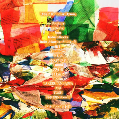 Compilation Album[太陽讃歌/Solar Hymn]DLコード付きポストカード