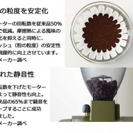 【Kalita】電動コーヒー グラインダー NEXT G  Army Green
