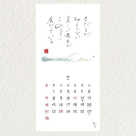 月めくりカレンダー2021