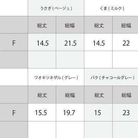 mocmof ぬいぐるみスタイ 622-156105