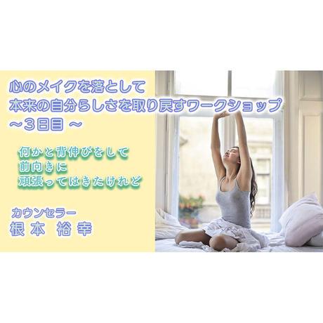 【動画配信】心のメイクを落として本来の自分らしさを取り戻すワークショップ ①②③セット