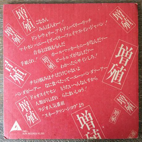 Yellow Magic Orchestra / 増殖 X∞Multiplies