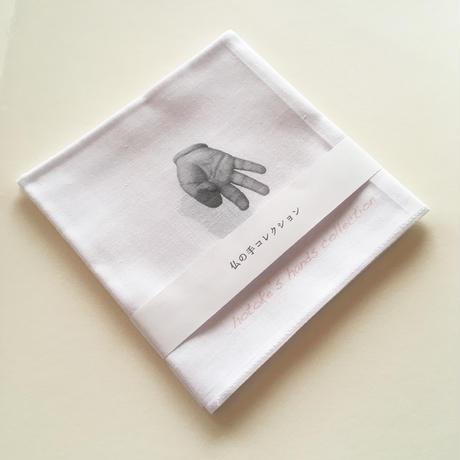 仏の手コレクション ハンカチ(white)