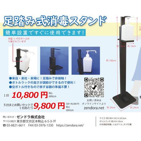 足踏み式消毒スタンド(5台セット)
