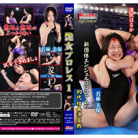 艶女プロレス1