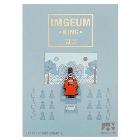 IMGEUM | Pin