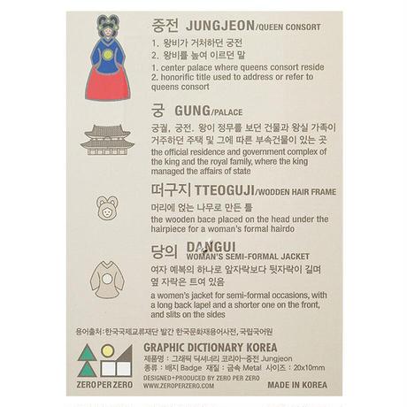 JUNGJEON | Pin